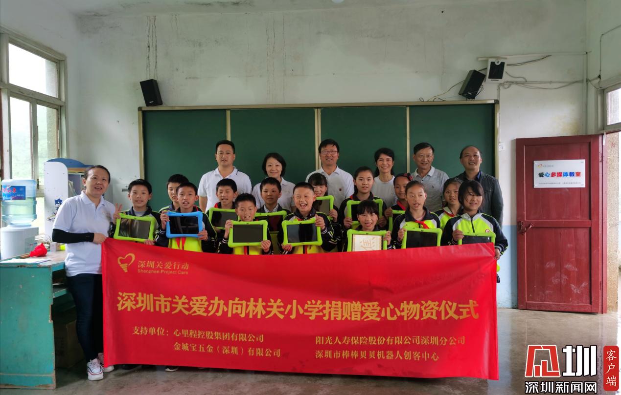 黔北大山深处的孩子收到来自深圳的爱心礼物