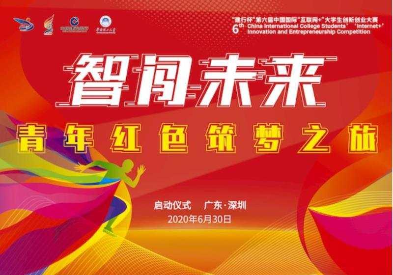 """12小时不间断直播!""""青年红色筑梦之旅""""6月30日在深圳开启!"""