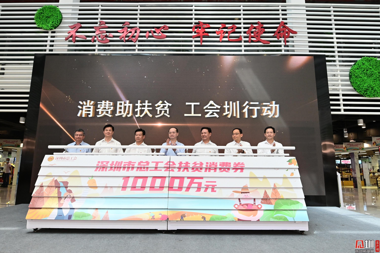 深圳市百万职工消费扶贫采购节正式启动预计撬动约1.5亿元扶贫消费额