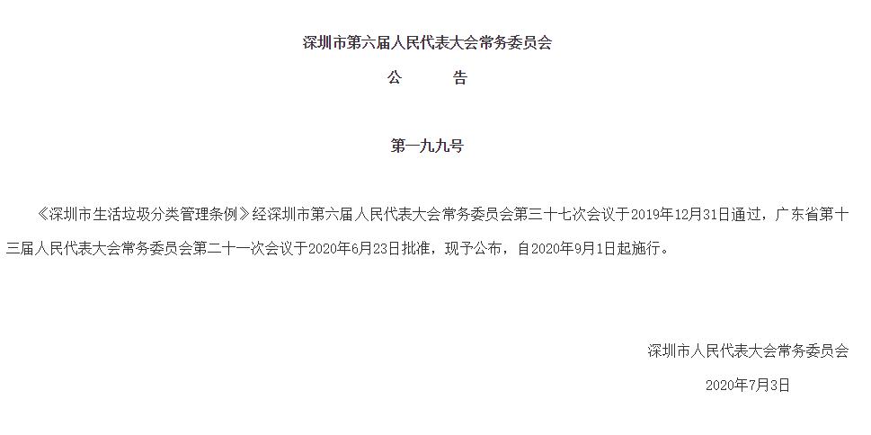 《深圳市生活垃圾分类管理条例》将于9月1日正式施行