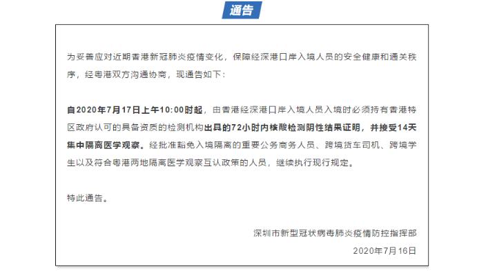 深新早点丨今日10时生效!由香港经深港口岸入境有新要求(语音播报)