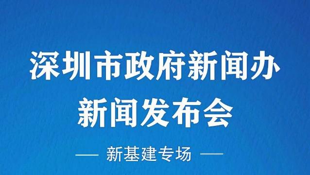 在现场|深圳市政府新闻办新闻发布会