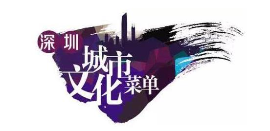 深圳文化创新这五年