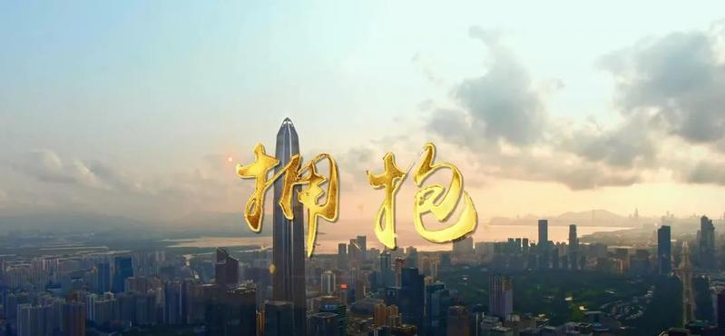 献礼深圳特区40周年 罗湖倾情制作《拥抱》MV