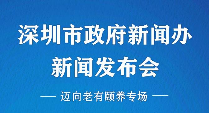 在现场丨深圳市迈向老有颐养专场发布会
