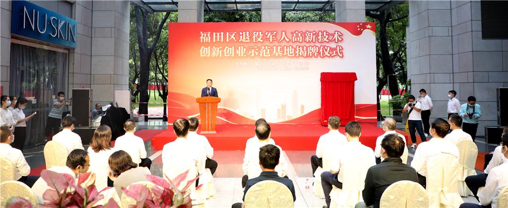 福田区揭牌全市首家退役军人高新技术双创示范基地