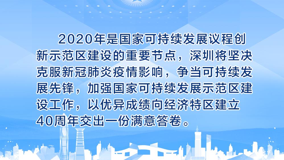 经济特区建立40周年 可持续发展在深圳