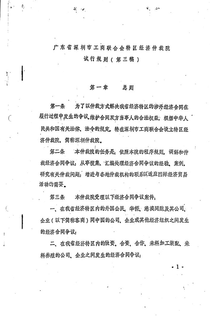 黎学玲:筚路蓝缕 以启山林 特区国际仲裁的萌生与初心