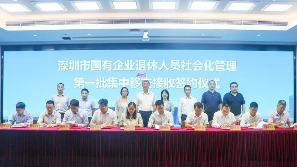 深圳市国企退休人员社会化管理取得新进展 第一批集中移交签约