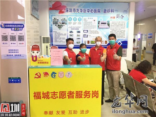 """福城街道""""三三工作法""""深化志愿服务 助推文明创建"""