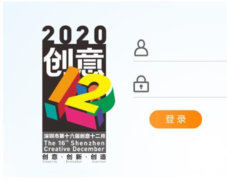 """2020年深圳""""创意十二月""""项目申报启动"""