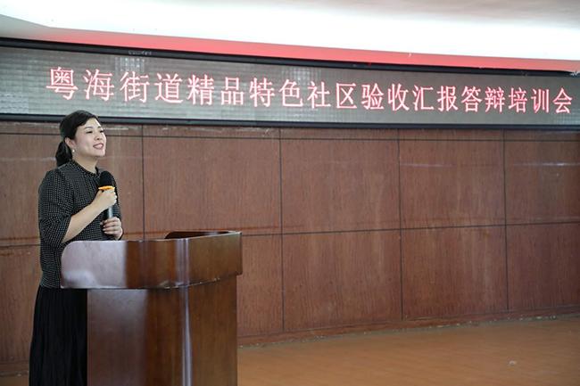 粤海街道精心准备各项精品特色社区创建验收工作