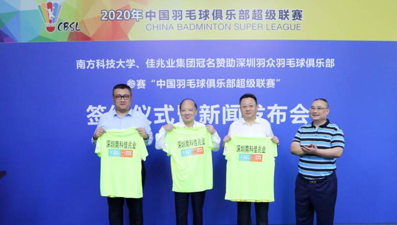征战中国羽超联赛!南方科技大学首次冠名体育俱乐部