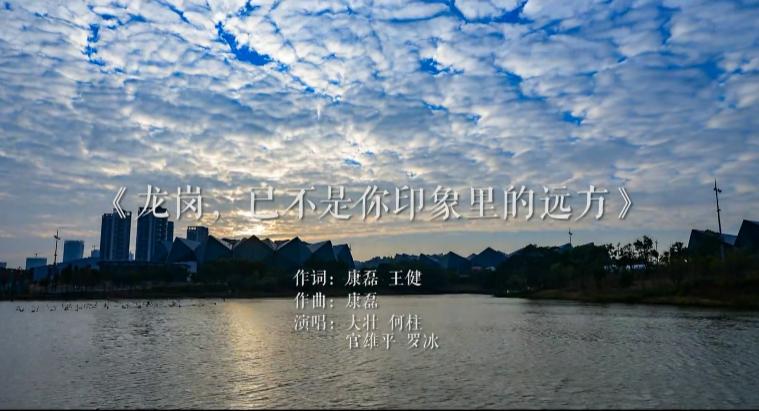 ?平安创建MV《龙岗,已不是你印象里的远方》重磅上线