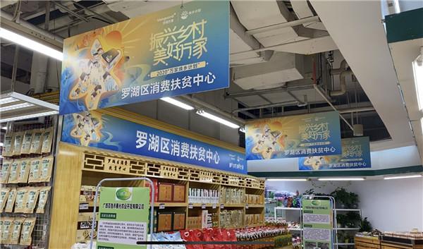罗湖消费扶贫再创新模式 拉近农产品到深圳餐桌的距离