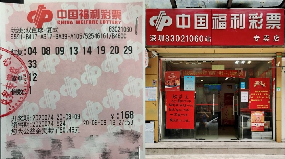 公益与中奖并行!深圳彩民中双色球一等奖869万元