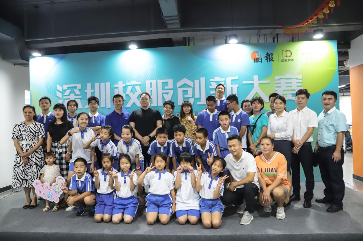 深圳校服材质创新大赛收官 深中学子夺冠