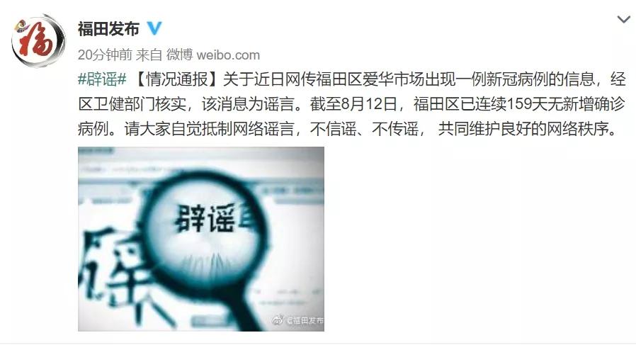 网传深圳福田爱华市场出现一例新冠病例?官宣来了!