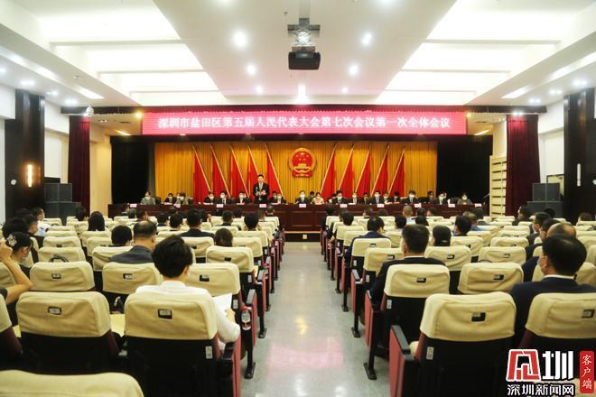 盐田区五届人大七次会议召开 邓飞波当选盐田区区长