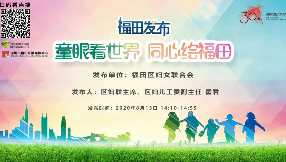 福田发布第二十七期:福田区妇女联合会