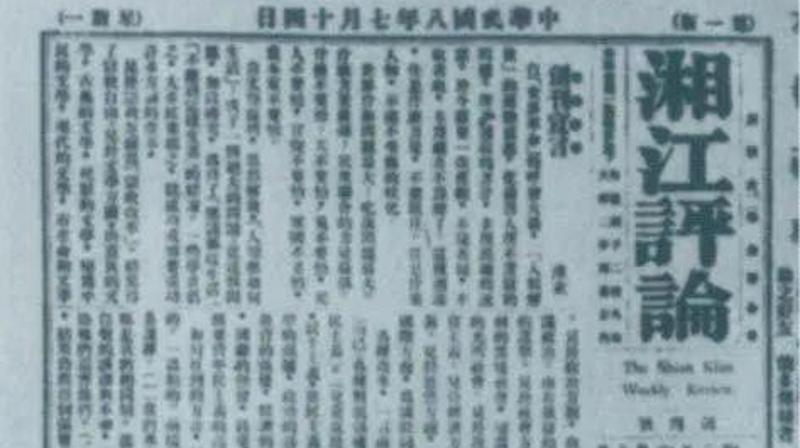【党史百年 • 天天学】7月14日