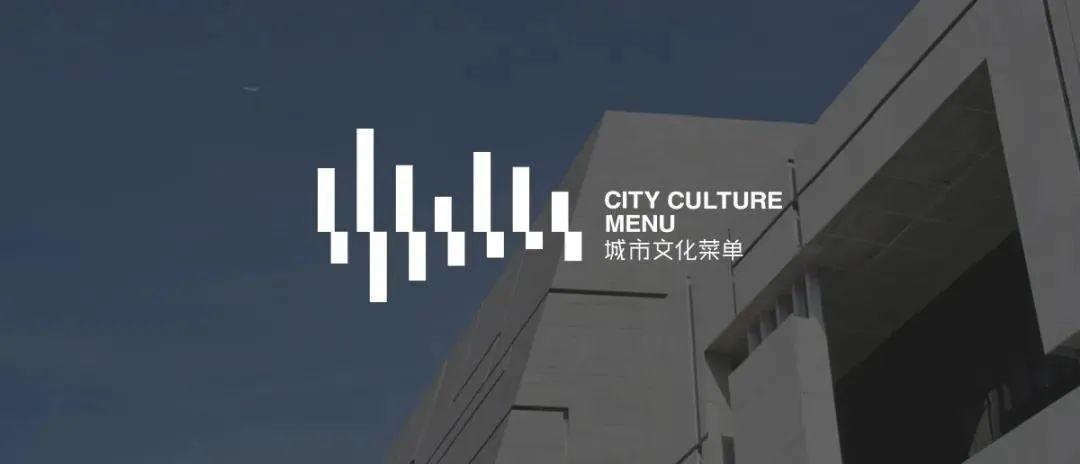 看完这期文化菜单,想住在深圳的艺术馆里
