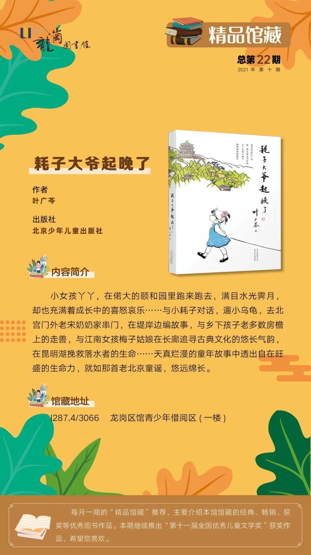 第十一届全国优秀儿童文学获奖作品