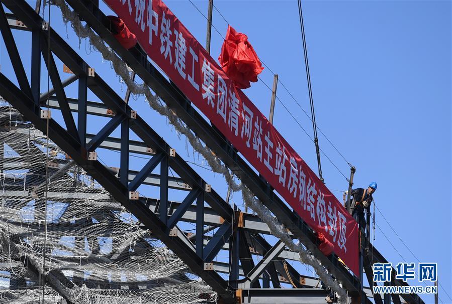 最后一组钢梁吊装到位(10月17日摄)。当日,京张高铁新建车站清河站主体结构正式封顶。清河站是京张高铁建筑面积最大的车站,同时也是京张高铁在北京地区的始发站之一。 新华社记者 张晨霖 摄 21152724