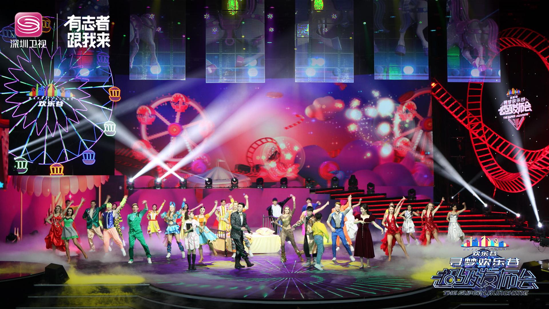 寻梦欢乐谷超级发布会开启 深圳卫视带你倾听梦想的声音