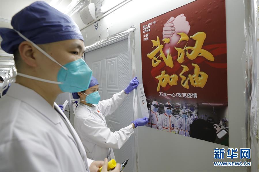 绍兴文明网:雷神山医院正式封闭