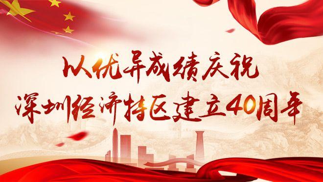 以优异成绩庆祝深圳经济特区建立40周年