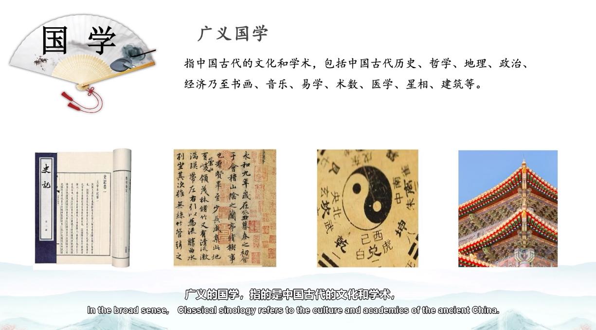 魅力中华·情系坪山 | 相聚云端,品味国学经典