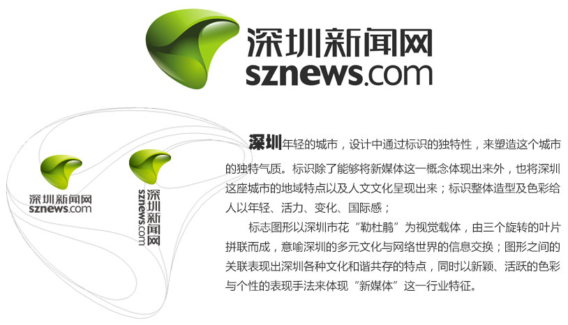 深圳新闻网旧事网-关于我们