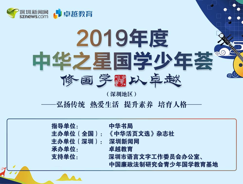 2019年度中华之星国学少年荟