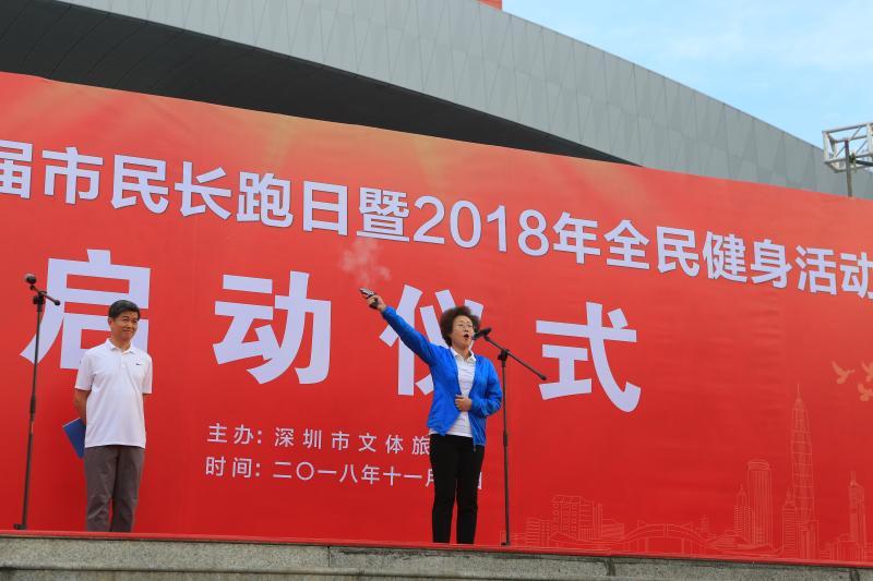 直播|ag8亚游官网第39届市民长跑日暨全民健身月启动