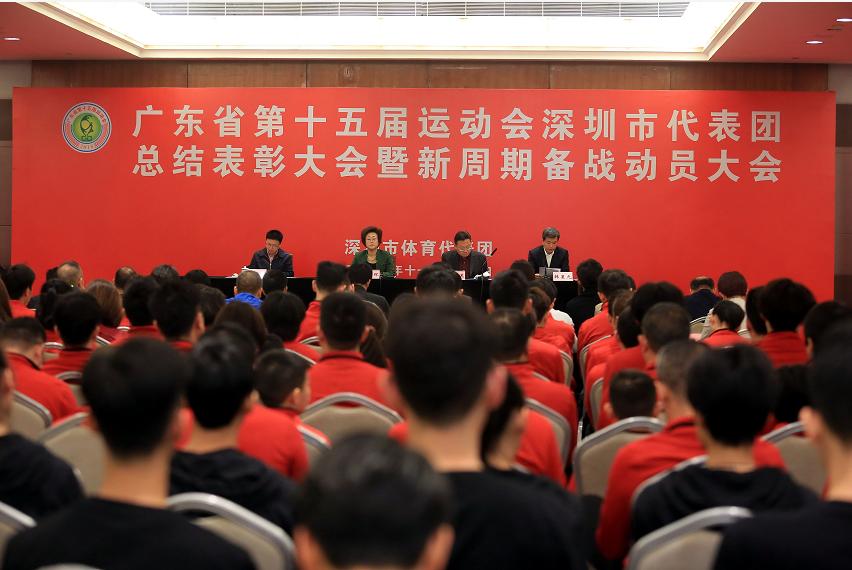 深圳表彰省运会先进单位与个人 部署新周期备战工作