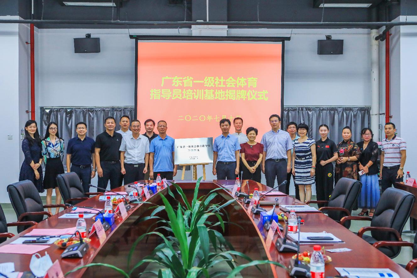 校协合作共育体育人才 广东省一级社体指导员培训基地落地深圳高校