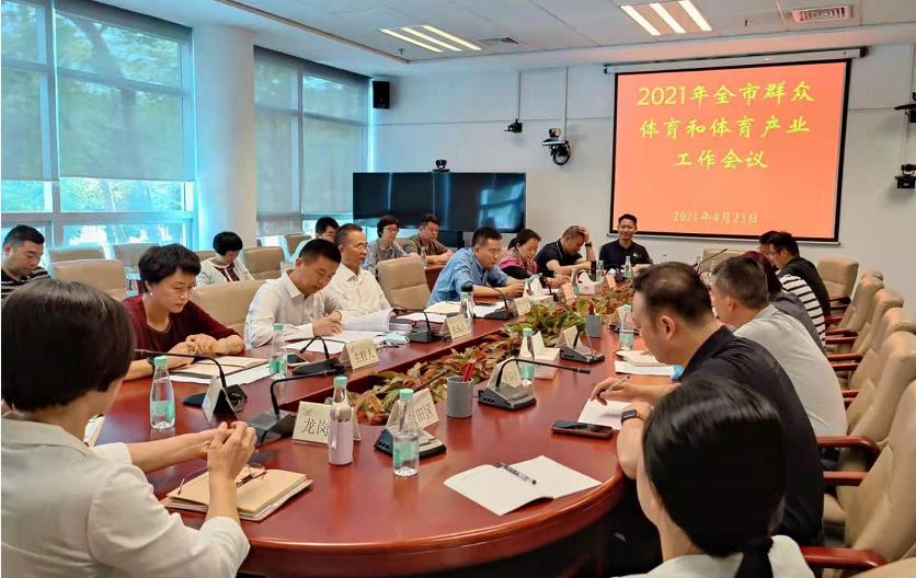 对标国际著名体育城市建设 2021深圳体育要这么干!