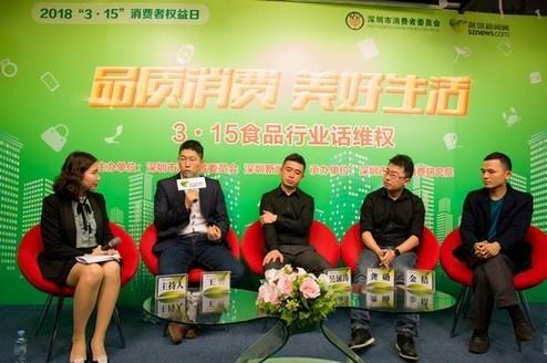 3·15食品行业座谈会在深圳新闻网成功举办