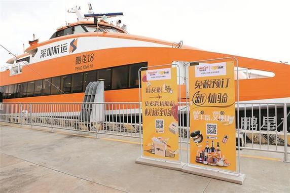 全国首家海上客运船舶免税店正式开张营业