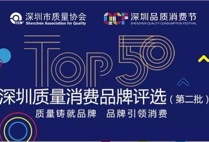 投票|TOP 50深圳质量消费品牌评选(第二批)