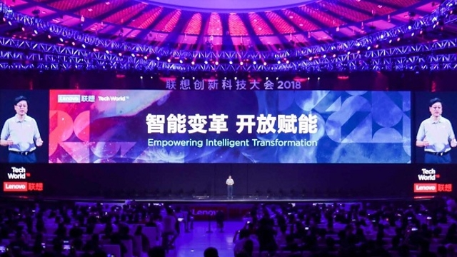 联想创新科技大会2018:赋能产业智能化变革
