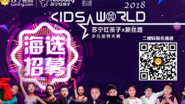 苏宁红孩子2018少儿型秀大赛亚美游赛区开赛在即