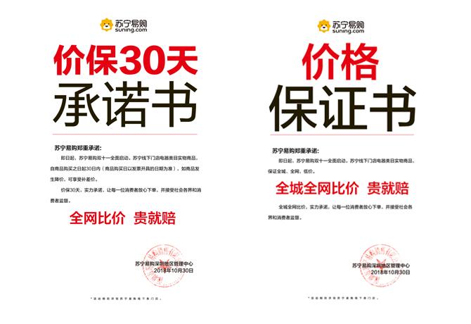 双十一ag8亚游官网苏宁给消费者吃定心丸:别怕,30天价保