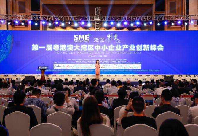 中小企业产业创新峰会召开