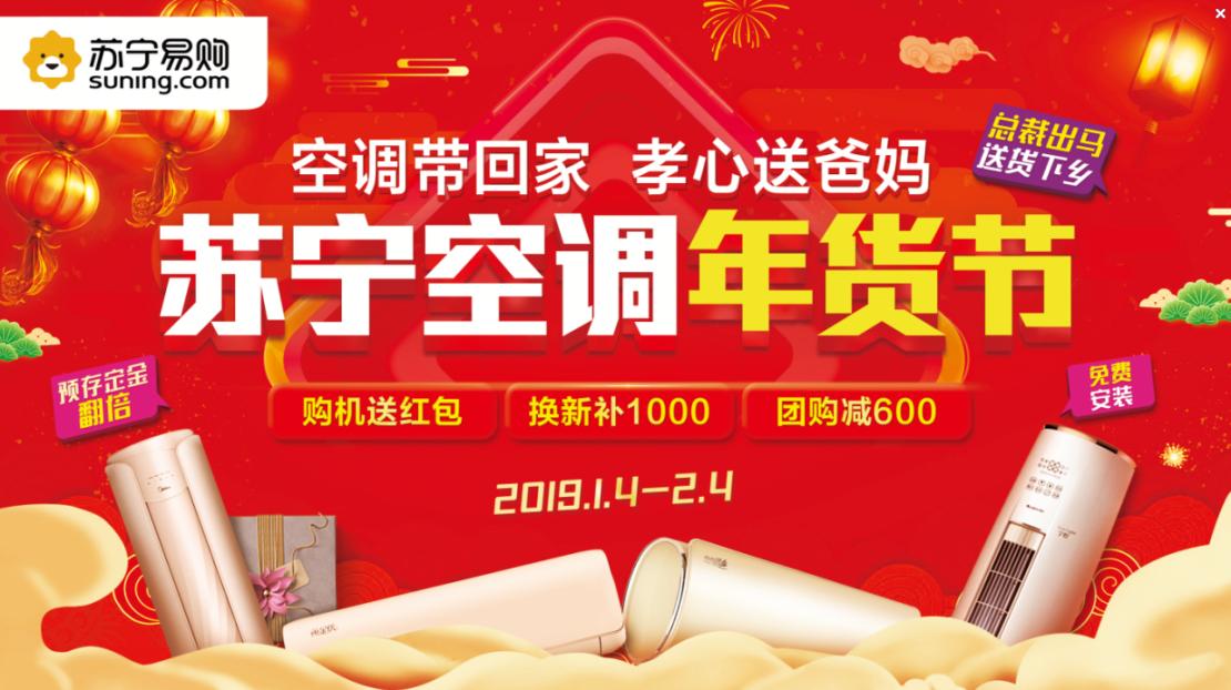 春节流行送温暖空调年货节全国发大红包