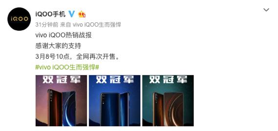 强劲性能受粉丝追捧 iQOO新机3月8日再开售