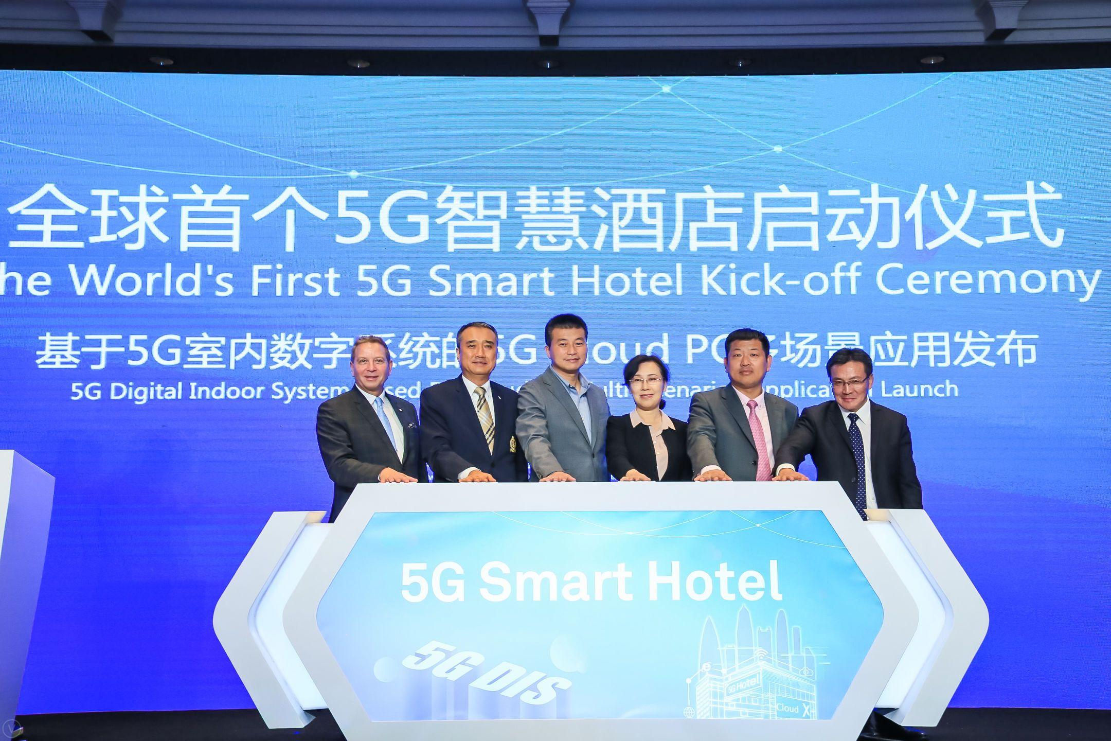 極致創新體驗 全球首個5G智慧酒店建設項目正式啟動