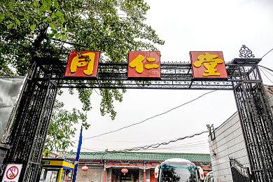 """深圳市消费者委员会:这35家""""同仁堂""""是假的!"""