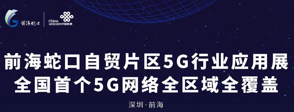 联通5G体验馆直播